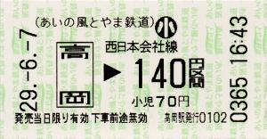 高岡→JR140円区間