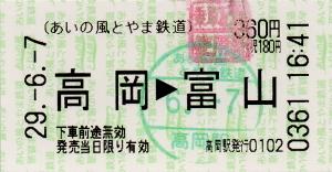 高岡→富山