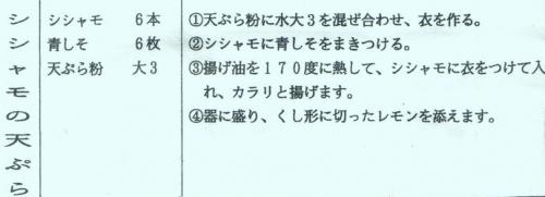シシャモの天ぷら