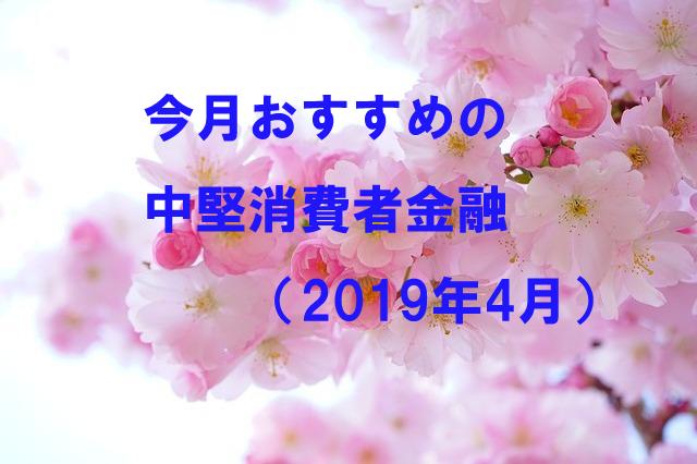 今月のおすすめ 2019年4月