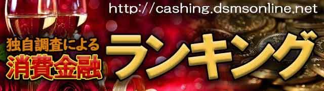 bnr_cashingranking.jpg