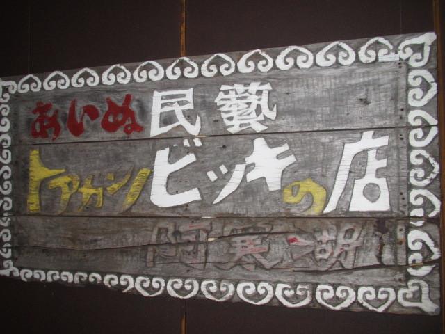 ビッキ・森の生活・河野 001