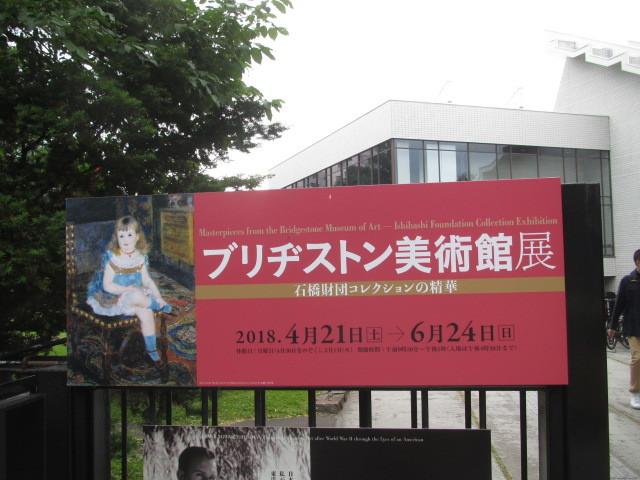 ブリジストン美術館展 002