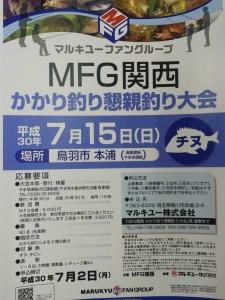 20180715MFG_convert_20180612182937.jpg