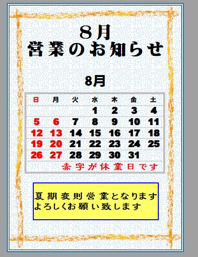 201808休み