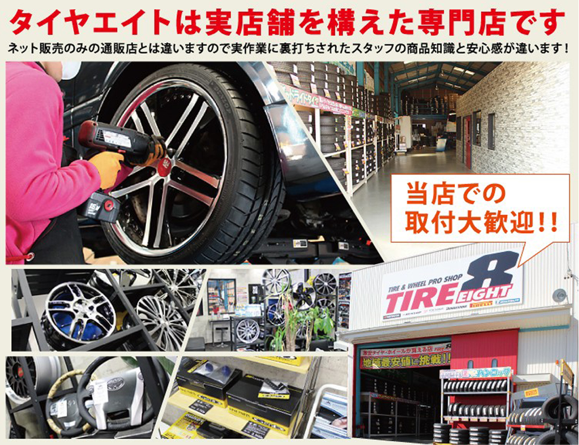tire8_tenpo_image2.jpg