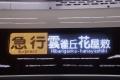 阪急-20180709-10