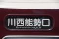 阪急-20180709-2