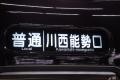 阪急-20180709-9