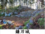 続日本100名城/鎌刃城