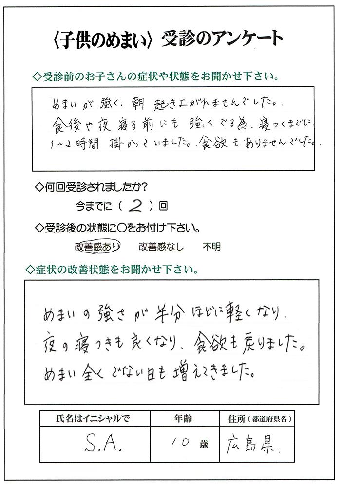 子供,目眩,めまい,治療法,治す,広島市