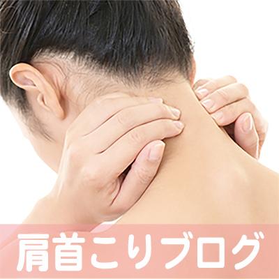 肩こり,首こり,首痛,治療,治し方,大津市,京都市