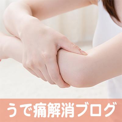 うで痛,腱鞘炎,肘痛,治療,横浜市,東京都