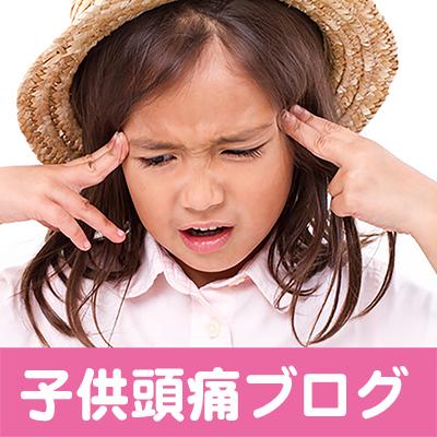 子供頭痛,治療,病院,高槻市,吹田市