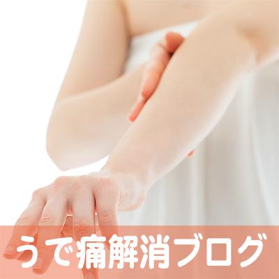 うで痛,腱鞘炎,肘痛,治療,治す,京都市,大津市,宇治市