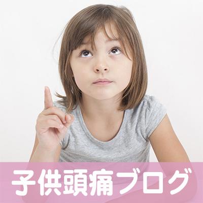 子供頭痛,治療,病院,治す,東京都