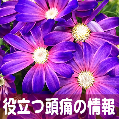 片頭痛,解消,治し方,京都,大阪,神戸