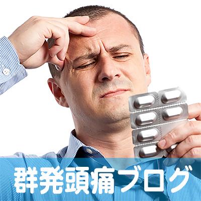 群発頭痛,治療,完治,病院,大阪市