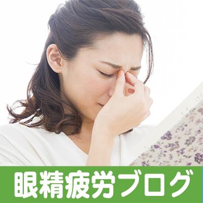 眼精疲労,目の痛み,治す,解消,大阪市