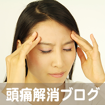 片頭痛,解消,治療,奈良市