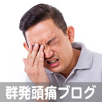 群発頭痛,完治,治療,名医,東京都