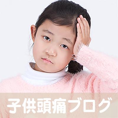 子供頭痛,治療,完治,名医,大阪市