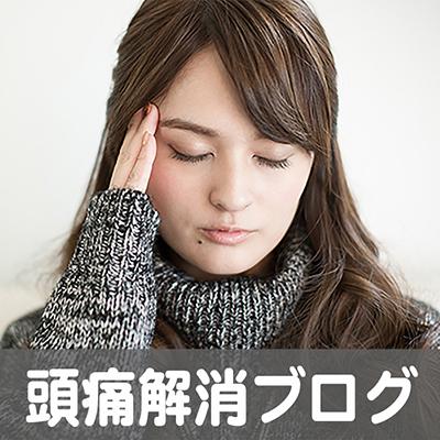 片頭痛,改善,治療,茨木市,大阪