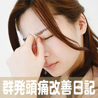 群発頭痛,女性,完治,治療,大阪市