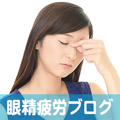 眼精疲労,目の痛み,眉間痛,改善,治療,広島市