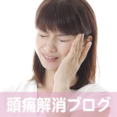 片頭痛,完治,治す,治療,大阪,堺市