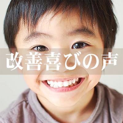 子供,目眩,治し方,治療,広島市