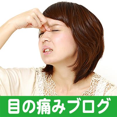 目の痛み,目奥痛,眼精疲労,治療,大津市