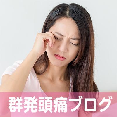 群発頭痛,完治,治す,大阪市