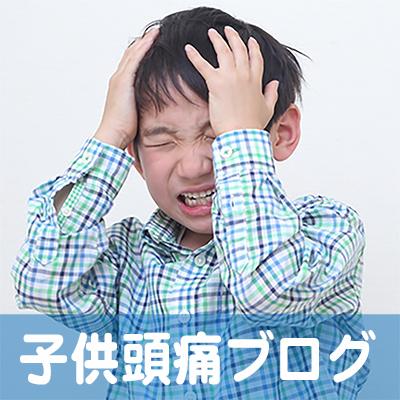 子供頭痛,治す,完治,治療,東京都