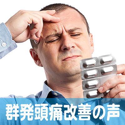 群発頭痛,改善,完治,治療,大阪市