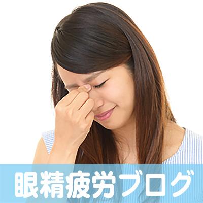 眼精疲労,大阪,神戸,京都,名古屋