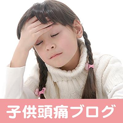 子供頭痛,完治,治す,治療,多治見市,岐阜