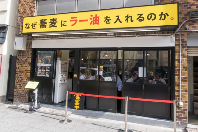 なぜ蕎麦(2)
