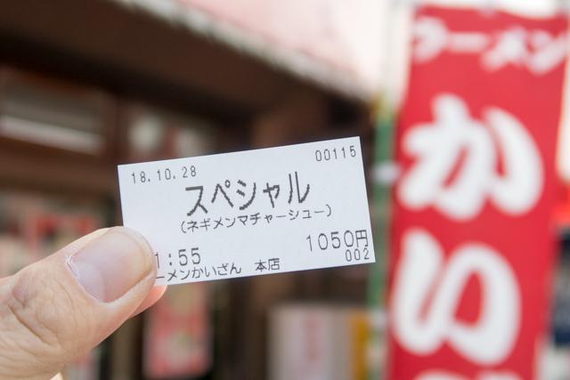 かいざん(6)