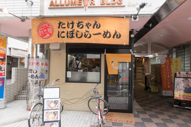 たけちゃん(3)