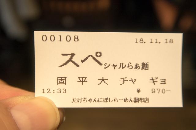たけちゃん(5)
