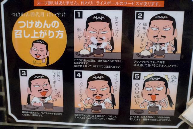 ケイスケ(9)