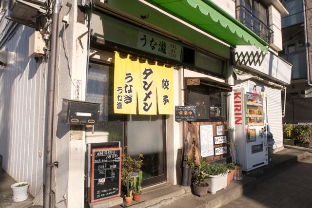 うな龍(3)