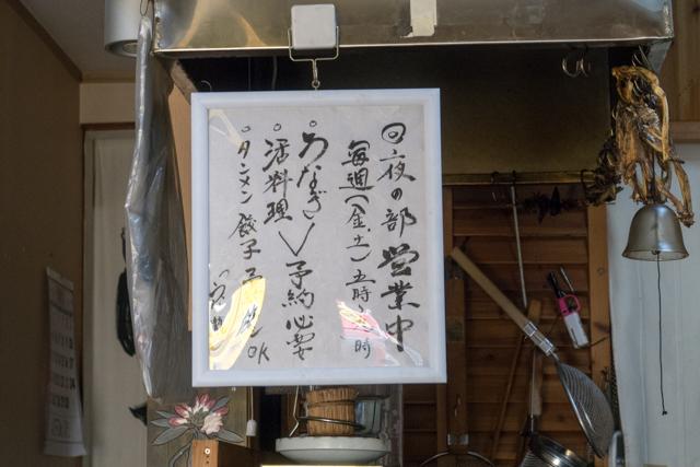 うな龍(7)