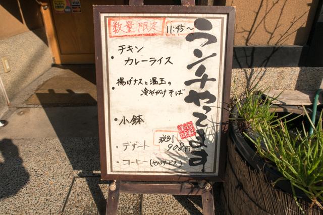 長寿庵(3)