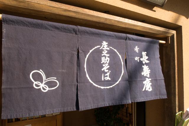 長寿庵(4)