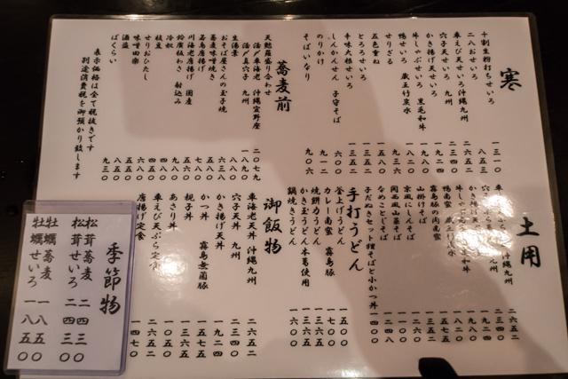 長寿庵(5)