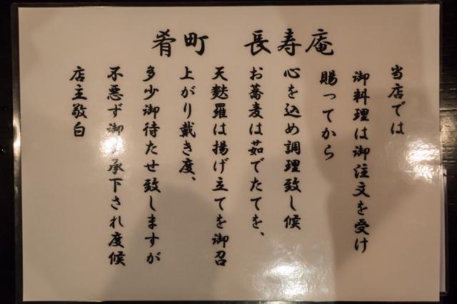 長寿庵(6)
