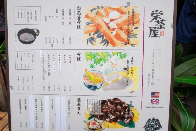 栄茶屋(3)