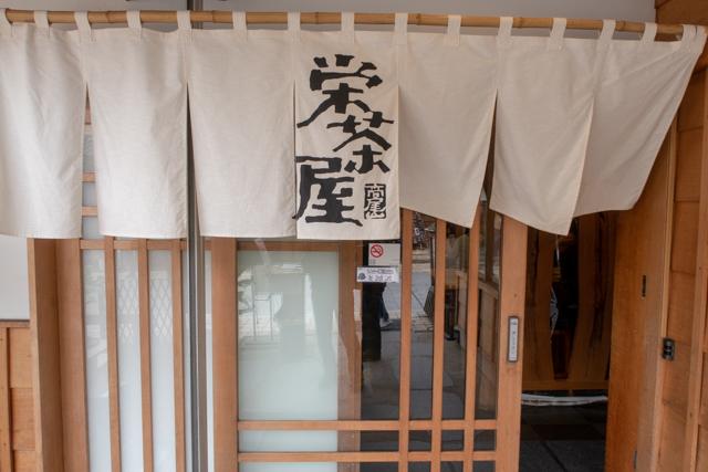 栄茶屋(4)